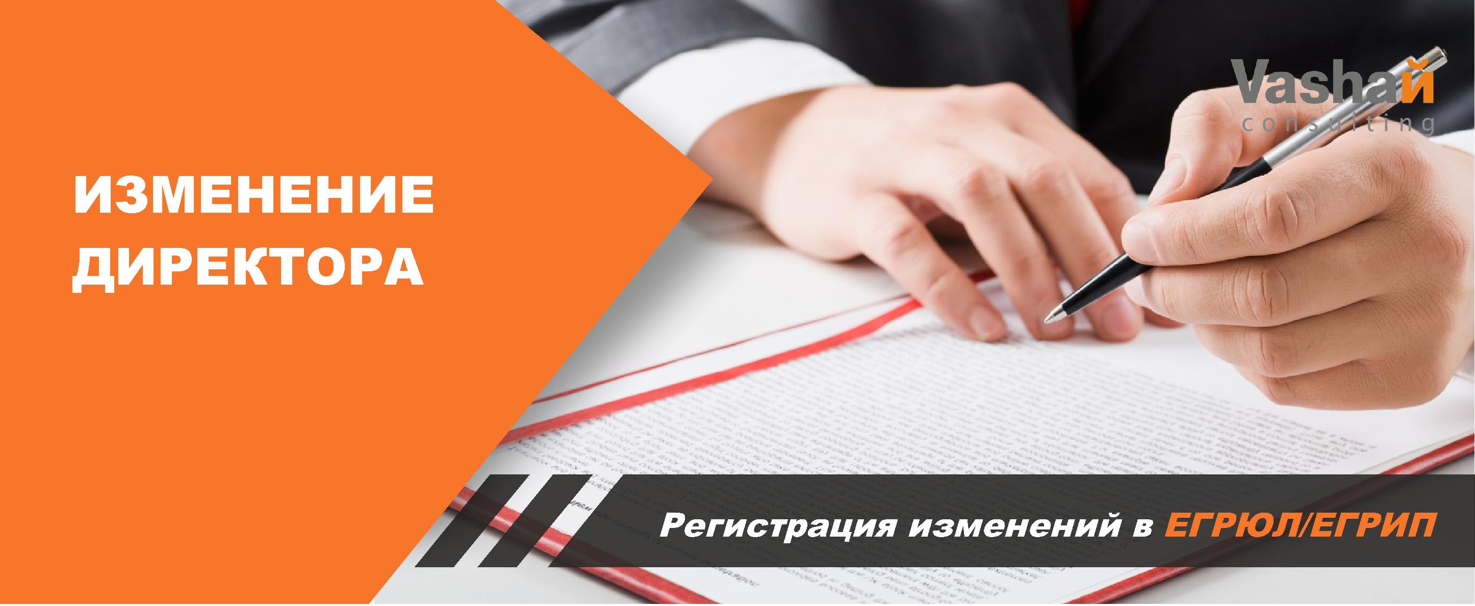 Регистрация изменений в ооо i торг 29 в 1с 8.3 бухгалтерия