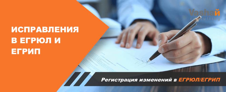 Как исправить ошибку регистрация ооо налоговая декларация 3 ндфл форма 1151020 скачать