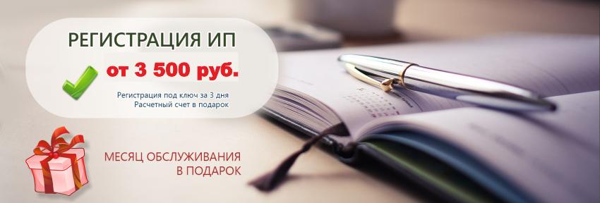 Регистрация ип в севастополе под ключ как отправить отчетность в налоговую по электронной почте
