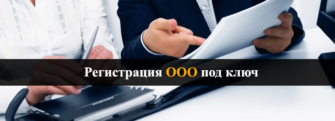Работа по регистрации ооо регистрация ооо нижний новгород